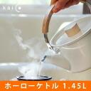 kaico Kettle pot stand cherry boards dated (Bombyx Mori / Kettle / enamel / Koizumi Makoto / daily prize design)