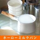 kaico milk bread (silkworm / small kettle / enamel / Makoto Koizumi)