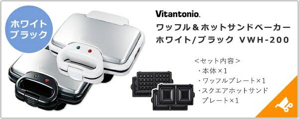 ビタントニオ ワッフル&ホットサンドベーカー VWH-200