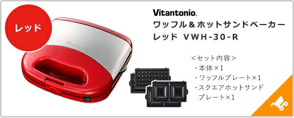 ビタントニオ ワッフル&ホットサンドベーカー レッド VWH-30-R