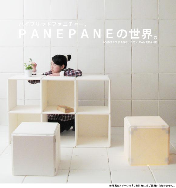 PANEPANE(パネパネ)自由自在のパネル式収納