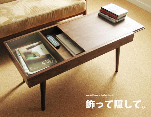 emo(エモ) ディスプレイリビングテーブル