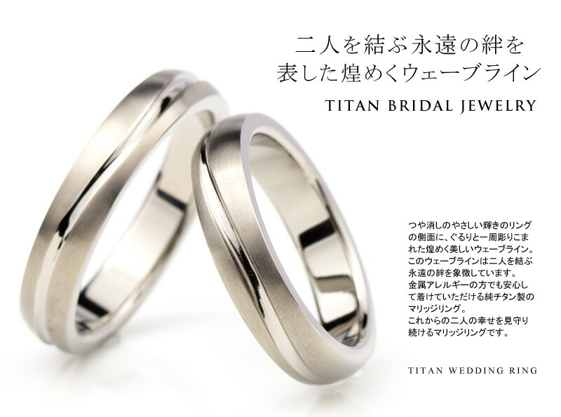 純チタン 結婚指輪