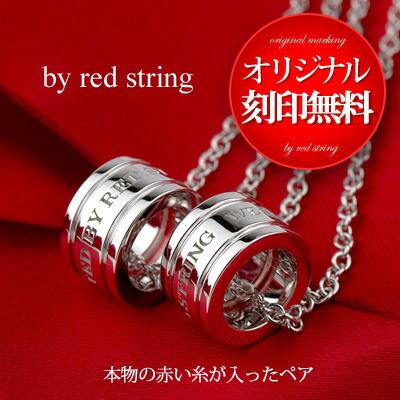 プレートタイプの赤い糸ペアネックレス