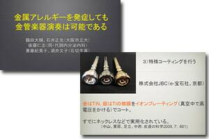 第433回日本皮膚科学会大阪地方会で「金属アレルギーを発症しても金管楽器演奏は可能である」との発表で、当社の金属アレルギー防止加工をしたマウスピースが紹介されました。