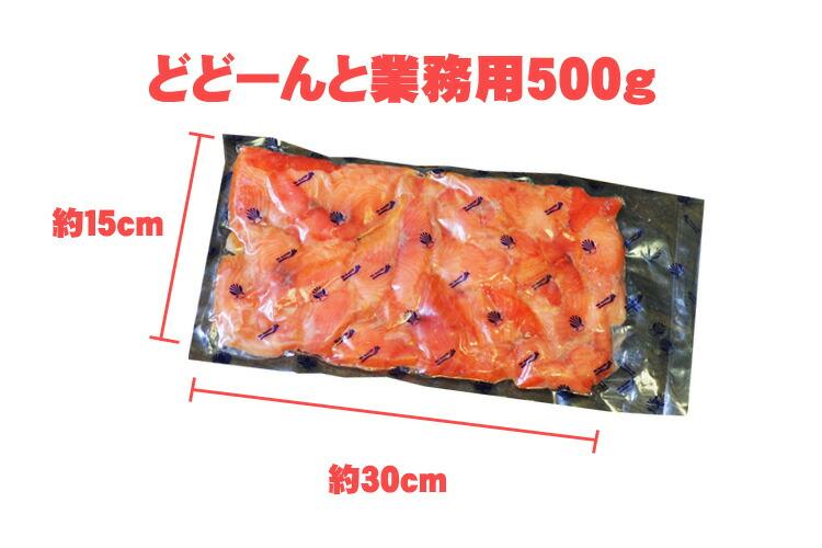 どどーんと業務用500g(サイズ約15cm×約33cm)