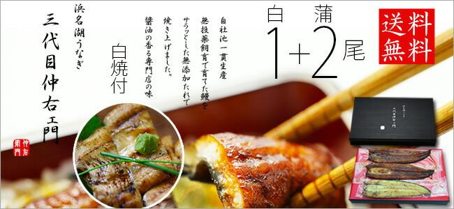 蒲焼白焼きセット