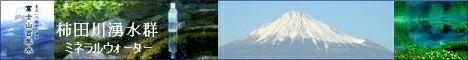 富士山百年水 柿田川湧水 ミネラルウォーター