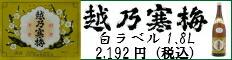 越乃寒梅 白ラベル1.8L