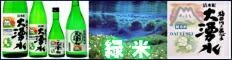 清酒 柿田川の恵み 大湧水 緑米仕込み
