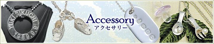 Accessory アクセサリー
