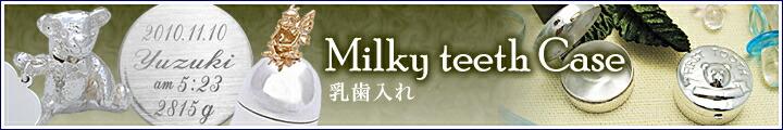 Milky teeth Case 乳歯入れ