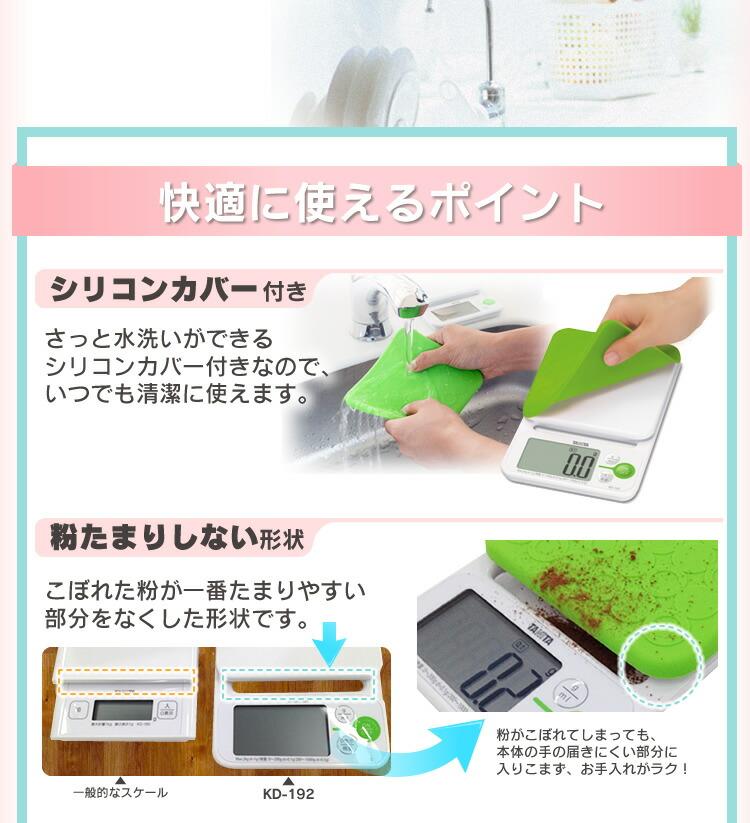 タニタ デジタルクッキングスケール Kd 192