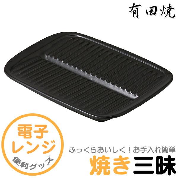 有田焼 焼き三昧 KN110-01