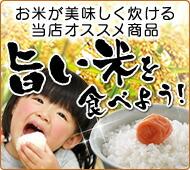 旨い米を食べよう!