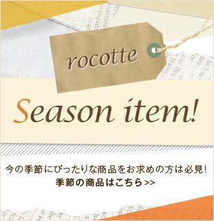 Season Item