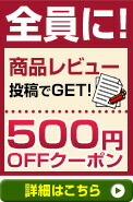 商品レビュー投稿でGET!500円OFFクーポン