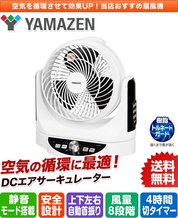 空気を循環させて効果UP!当店おすすめ扇風機 空気の循環に最適! DCエアサーキュレーター