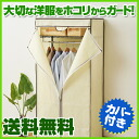 Mountain goodness (YAMAZEN) hanger rack cover with RW-16743JH (WH) off-white hanger rack cover wardrobe closet hangers closet hanger rack closet
