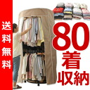Fuji woodworking cover with rotating hanger (diameter 102) DH-9000 beige hanger rack closet hanger pipe hanger hanger rack