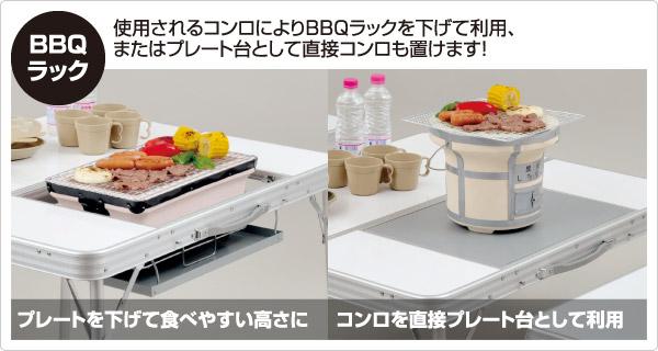 BBQホリデイテーブルセット4