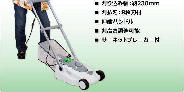 ロータリー式電気芝刈機
