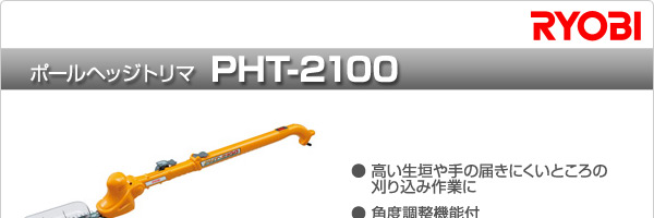 RYOBIポールヘッジトリマPHT-2100