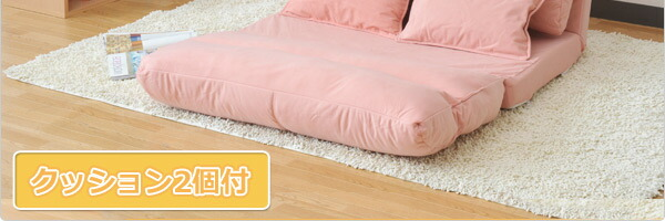 ベッドにもソファにもなるリクライニングソファ