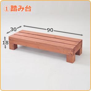 【1】踏み台x1