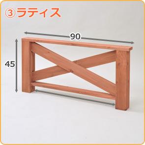 【3】ラティスx1