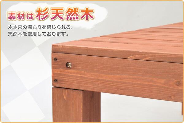 素材は天然木、木本来のぬくもりを存分にたのしめます。