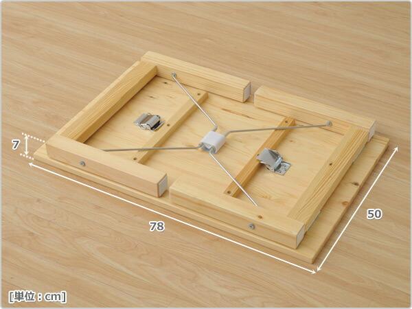 折りたたみ式パイン材ローテーブル(幅78奥行50)