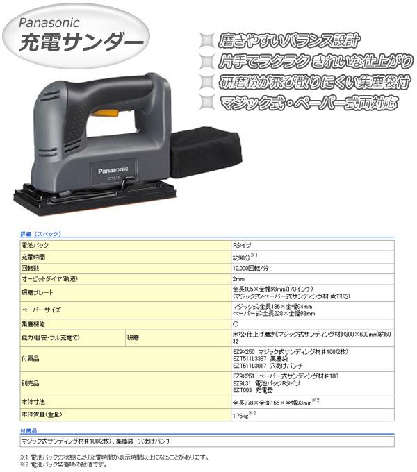 �ѥʥ��˥å�(Panasonic)���ť������EZT511X-H