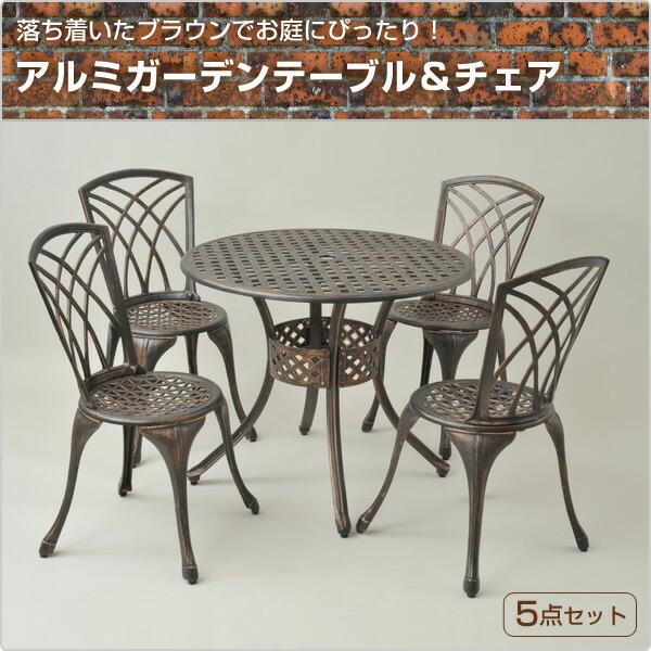 アルミガーデンテーブル&チェア5点セット