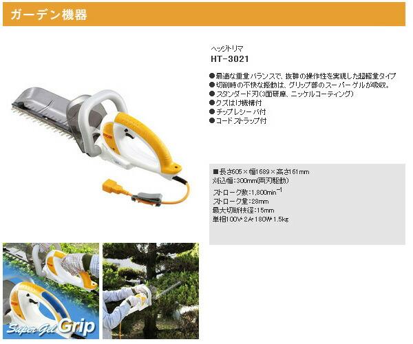 リョービ(RYOBI)ヘッジトリマ(刈込幅300mm)HT-3021