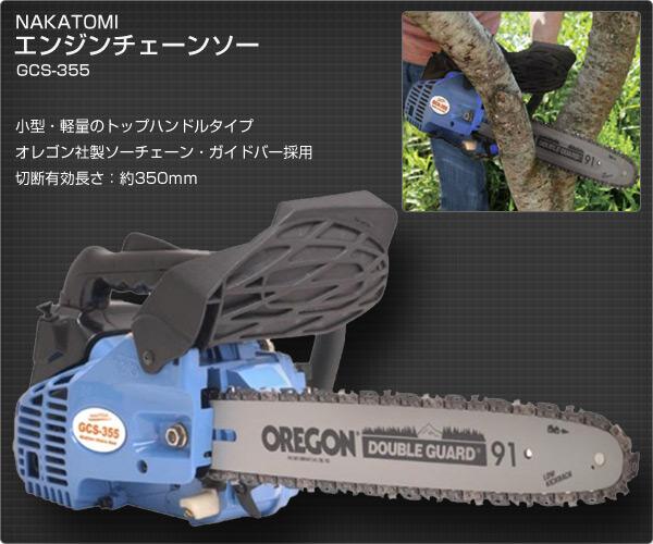 小型・軽量のトップハンドルタイプ オレゴン社製ソーチェーン・ガイドバー採用 切断有効長さ:約350mm