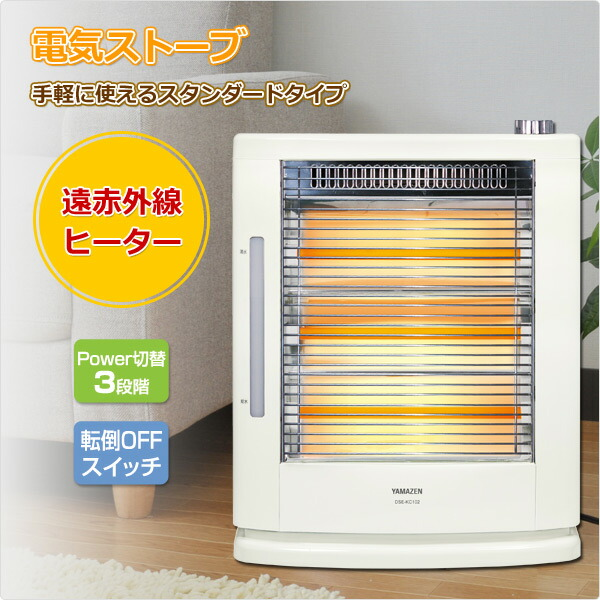 山善(YAMAZEN)遠赤外線電気ストーブ(加湿機能付)(990/660/330W3段階切替式)DSE-KC105(W)ホワイト