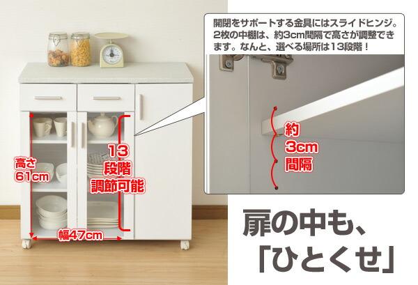 開閉をサポートする金具にはスライドヒンジ。2枚の中棚は、約3cm間隔で高さが調整できます。なんと、選べる場所は13段階!