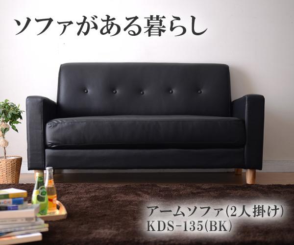 山善(YAMAZEN)アームソファ(幅134)2人掛けKDS-135(BK)Pブラック(合皮)