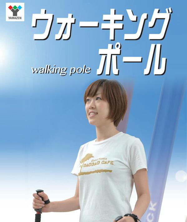 山善(YAMAZEN)ウォーキングポールMRC7