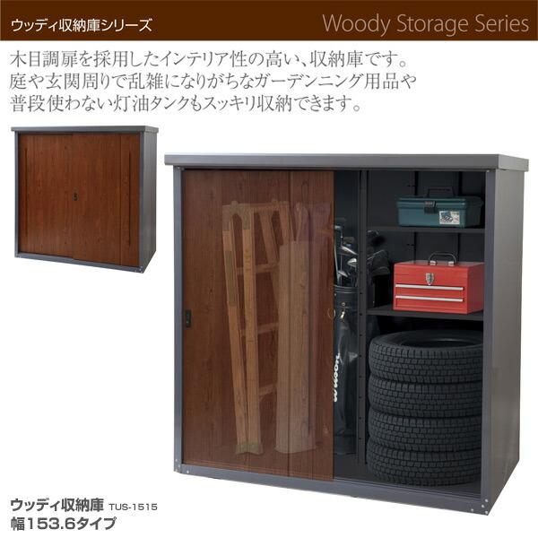 木目調扉を採用したインテリア性の高い収納庫ガーデニング用品や灯油タンクなどスッキリ収納できます