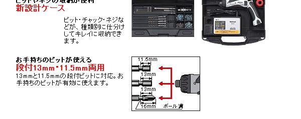 ビットやネジの収納が便利新設計ケース お手持ちのビットが使える段付13mm・11.5mm両用