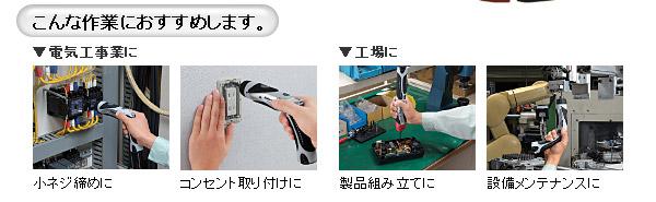 こんな作業におすすめします 小ネジ締めに コンセント取り付けに 製品組み立てに 設備メンテナンスに