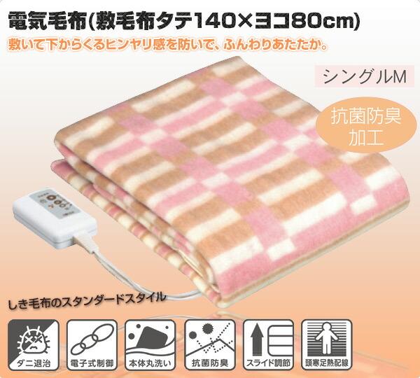電気毛布(敷毛布タテ140×ヨコ80cm)シングルMCWS-552P