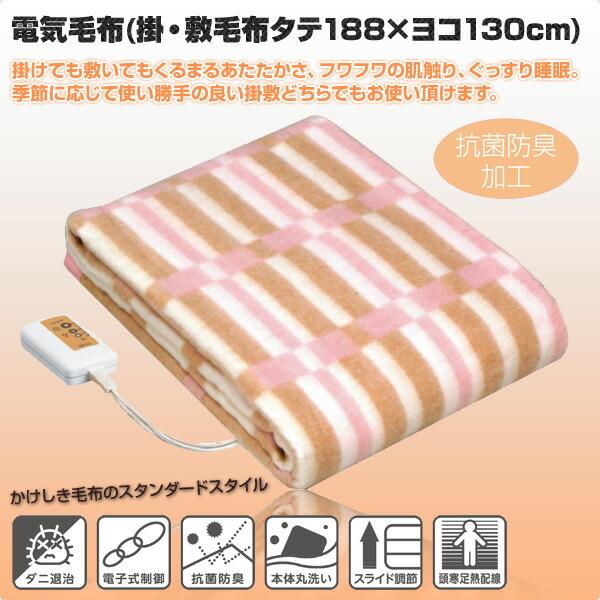 電気毛布(掛・敷毛布タテ188×ヨコ130cm)抗菌防臭加工MサイズCWS-802P