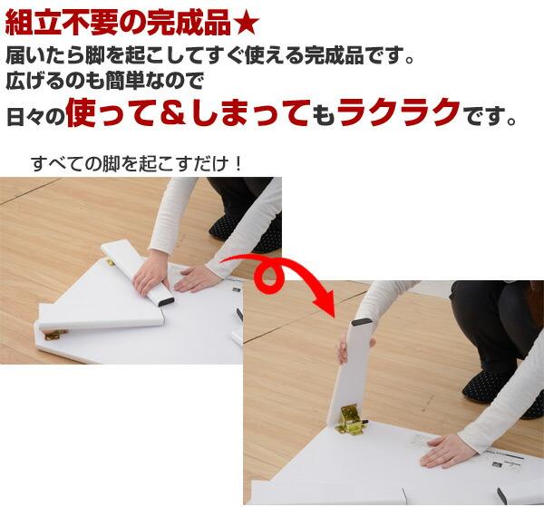 届いたら脚を起こしてすぐ使える完成品です。 広げるのも簡単なので、日々の使って&しまって もラクラクです。