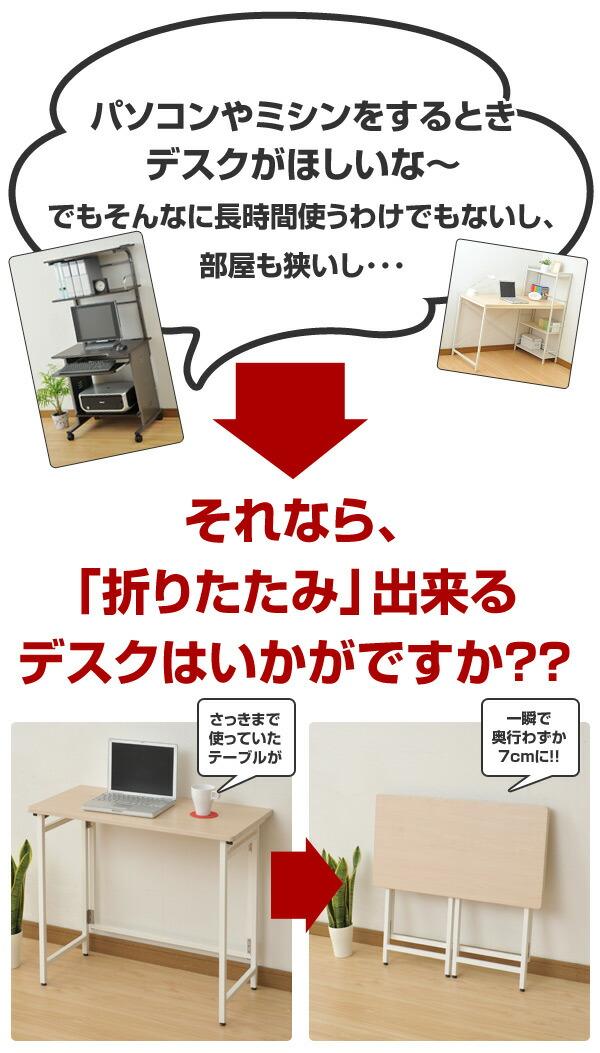 パソコンやミシンをするときデスクがほしいな〜でもそんなに長時間使うわけでもないし、部屋も狭いし・・・
