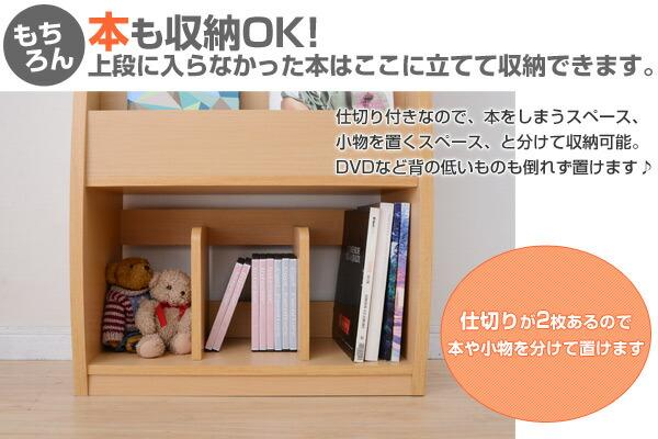 もちろん、本も収納OK!上段に入らなかった本はここに立てて収納できます。