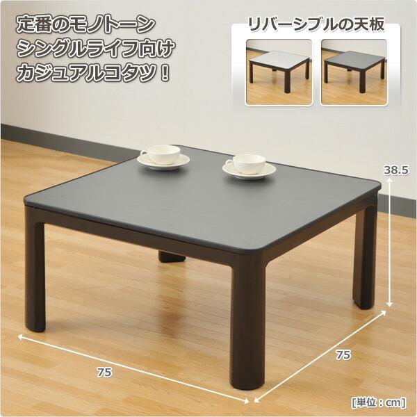 山善(YAMAZEN)カジュアルこたつ(75cm正方形)ESK-751(B)ブラック