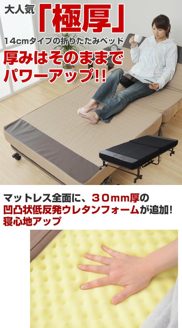 大人気「極厚」14cmタイプの折りたたみベッド